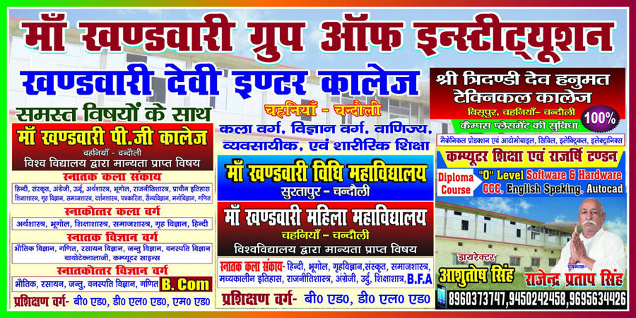 MAA KHANDWARI GROUP OF INSTITUTIONS